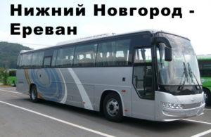 Нижний-Новгород Ереван