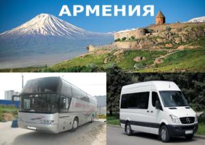 Автобус Ереван