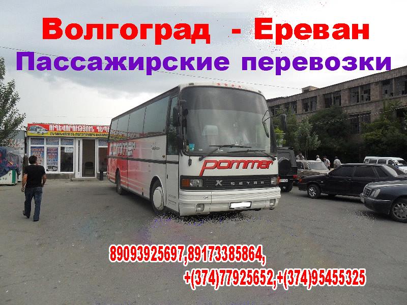 Уфа Ереван