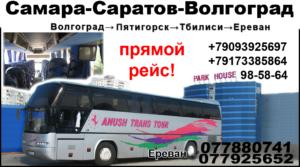автобус Волгоград Ереван билеты