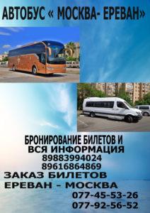 Москва Ереван автобус